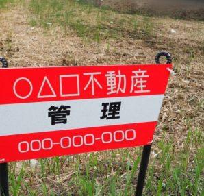 不動産土地